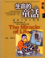 生命的童話 =  The miracle of life : big discovery of gene engineering : 基因工程大發現 /