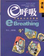 e呼吸:46個數位經濟觀察
