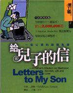 給兒子的信 :  一個父親的諄諄教誨 /