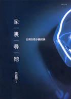 眾尋她:台灣女性小說縱論