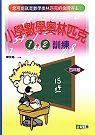 小學數學奧林匹克1+2訓練 :  四年級 /