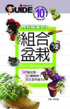 組合盆栽:90種提案.50種植物.拈花惹草過生活