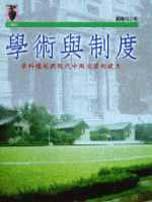 學術與制度 :  學科體制與現代中國史學的建立 /