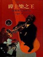 爵士樂之王:路易斯阿姆斯壯