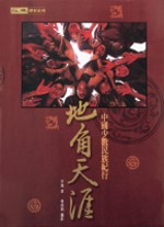 地角天涯:中國少數民族紀行