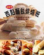 西點麵包烘焙班:「乙丙級烘焙食品技術士」高分考照必讀