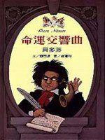 命運交響曲:貝多芬