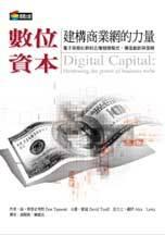 數位資本:建構商業網的力量:電子商務社群的五種發展模式.價值創新與策略