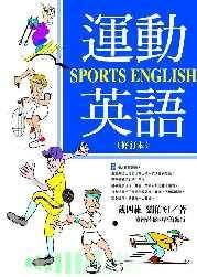 運動英語 =  Sports English /