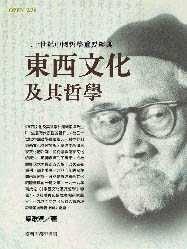 東西文化及其哲學 :  二十世紀中國哲學重要經典 /