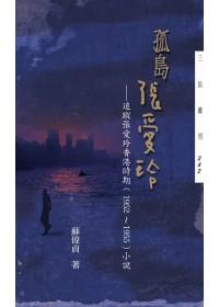 孤島張愛玲 :  追蹤張愛玲香港時期(1952~1955)小說 /