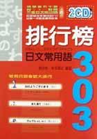 排行榜日文常用語303