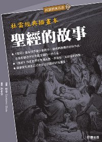 聖經的故事 =  The story of Bible /
