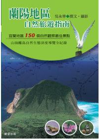 蘭陽地區自然旅遊指南