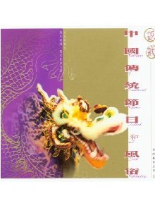 認識中國傳統節日和風俗 =  Calendar of traditional Chinesefestivals and local celebrations /