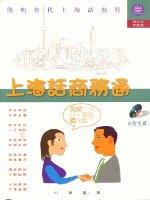 上海話商務通 /