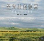 坐火車遊盛唐:中國之旅私相簿