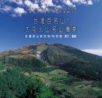 台灣百名山