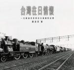 台灣往日情懷:一位鐵道老段長的台灣攝影紀實