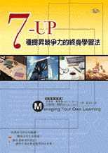 7-UP:七種提升競爭力的終身學習法