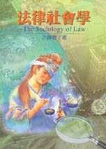 法律社會學 =  The sociology of law /
