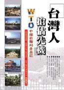 臺灣人搶佔先機:WTO中國市場利多長紅