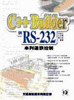 C++ Builder與RS-232串列通訊控制