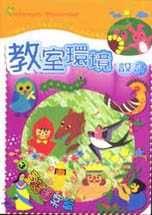 教室環境設計 3:童話圖案篇