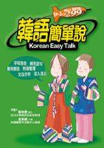 韓語簡單說 = Korean easy talk