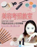 美容考照教室:丙級美容技術士考照專書