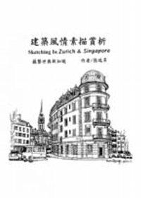 建築風情素描賞析:蘇黎世與新加坡