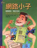 網路小子:GEEKS:電腦狂熱族