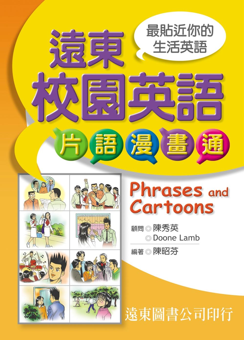 遠東片語漫畫通 = Phrases and cartoons