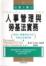 人事管理與勞基法實務(軟精)