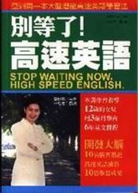 高速英語 =  Stop Waiting Now, High Speed English /