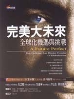 完美大未來:全球化機遇與挑戰