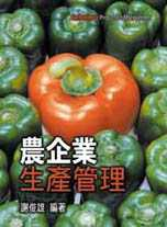 農企業生產管理 = Agribusiness production management