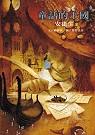 童話的王國:安徒生