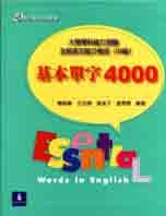 基本單字4000