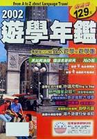 遊學年鑑2002
