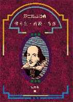 莎士比亞通論:傳奇劇.商籟.詩篇