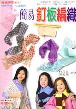 簡易釘板編織