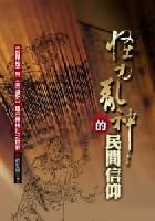 怪力亂神的民間信仰:《封神榜》與《西遊記》角色神格化之批判