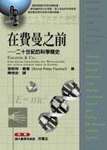 在費曼之前:二十世紀的科學簡史