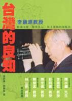 臺灣的良心:李鎮源院士的一生