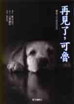 再見了,可魯:導盲犬可魯的故事