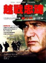 越戰忠魂(新版)