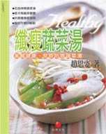 纖瘦蔬菜湯 :  美麗健康﹑免疫防癌蔬菜湯 /