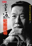 重返犯案現場 :  神探李昌鈺破案實錄.