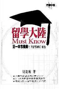 留學大陸Must Know :  第一本專業的大陸留學解析報告 /